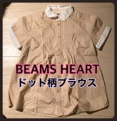 """Thumbnail of """"BEAMS HEART ビームス ハート ドット柄 半袖ブラウス"""""""