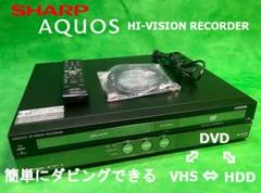 "Thumbnail of ""美品 AQUOS HDD搭載ビデオ一体型DVDレコーダ DV-ACV52"""