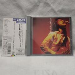 "Thumbnail of ""風に吹かれて エレファントカシマシ DVD 1998年 日本武道館 廃盤"""