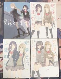 "Thumbnail of ""安達としまむら コミックス 4冊"""