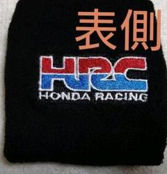 "Thumbnail of ""ホンダ ブレーキマスターカバー リザーバータンクカバー HRC"""