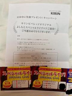 "Thumbnail of ""KIRIN よしもとスペシャルライブペアチケット 福岡"""