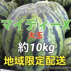 "Thumbnail of ""⭐️訳あり 山形県産スイカ マイティーX  家庭用約10kg  糖度"""