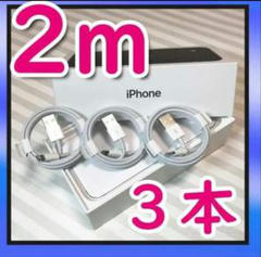 "Thumbnail of ""3本 iPhone 充電器 ライトニングケーブル2m 純正品工場取り寄せ品"""