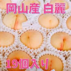 """Thumbnail of """"桃 白麗 岡山産 19個 農家直送"""""""