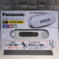 "Thumbnail of ""【未使用品】Panasonic RF-TJ20-W ワイドFM 手回し充電 災害"""