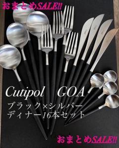 """Thumbnail of """"Cutipol クチポール GOA ゴア ブラック ディナー 16本セット"""""""