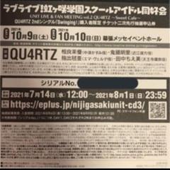 "Thumbnail of ""虹ヶ咲QU4RTZシリアルDay1"""