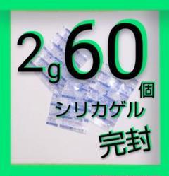 """Thumbnail of """"シリカゲル  乾燥剤  2g/袋  60個"""""""