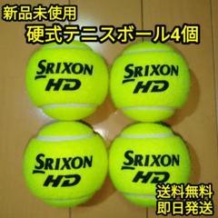 """Thumbnail of """"【新品】硬式テニスボール高耐久SRIXON"""""""