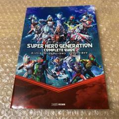ジェネレーション 攻略 ヒーロー スーパー