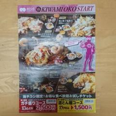 "Thumbnail of ""道とん堀 クーポン券"""