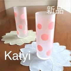 "Thumbnail of ""【新品】katyi  ピンク 水玉模様  スリガラス ロンググラス ペア"""