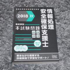 "Thumbnail of ""徹底解説情報処理安全確保支援士本試験問題 2018秋"""