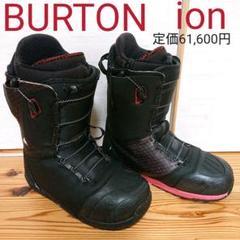"""Thumbnail of """"BURTON(バートン)ion26.0cmスノーボードブーツアイオン黒"""""""