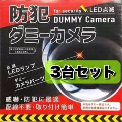 "Thumbnail of ""3台セット 新品 防犯ダミーカメラ"""