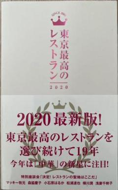 "Thumbnail of ""東京最高のレストラン2020"""