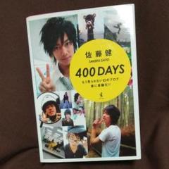 "Thumbnail of ""400 days"""