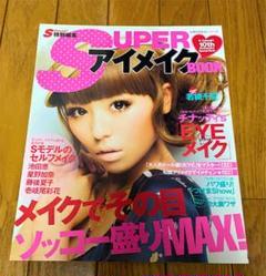 """Thumbnail of """"SUPERアイメイクBOOK : メイクでその目ソッコー盛りMAX!"""""""