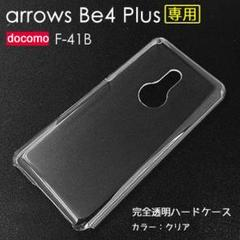 """Thumbnail of """"arrows Be4 Plus F-41B ハードケース クリア 透明 無地"""""""