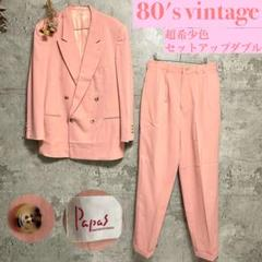 "Thumbnail of ""【超希少色】80s vintage レトロスーツ ダブル ピンク 4B 菅田将暉"""