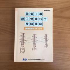 """Thumbnail of """"電気工事施工管理技士 受験講座 実地試験ガイドブック"""""""