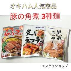 """Thumbnail of """"17(3種)食べ比べ らふてぃ、炙りラフテー、黒酢ラフテー 沖縄そばトッピング"""""""