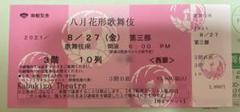 """Thumbnail of """"【8/27第三部】八月花形大歌舞伎"""""""