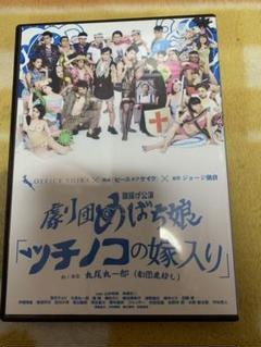 "Thumbnail of ""ツチノコの嫁入り DVD"""