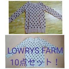 "Thumbnail of ""◆LOWRYS FARM◆ローリーズファーム◆10点セット"""