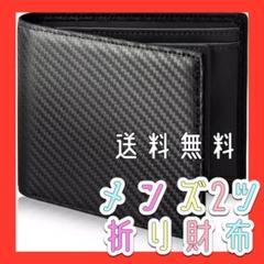 """Thumbnail of """"【新品】財布 メンズ 二つ折り カーボンレザー box型小銭入れ 革"""""""