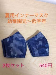 "Thumbnail of ""夏用インナーマスク 子供用 男の子用 クール素材メッシュ"""