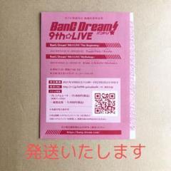 "Thumbnail of ""バンドリ シリアル 月刊ブシロード"""