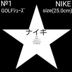 "Thumbnail of ""★NIKE GOLFシューズ (25.0cm)"""