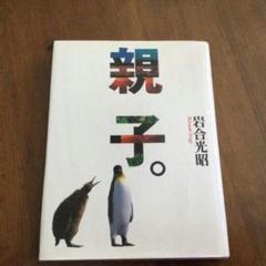 "Thumbnail of ""親子。"""