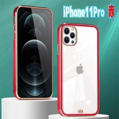 "Thumbnail of ""iPhone 11pro ケースクリア tpu 透明 耐衝撃薄型 (レッド)"""