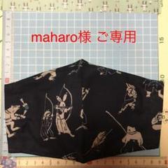 """Thumbnail of """"ハンドメイド インナーマスク 大人用 おとうちゃんmade"""""""