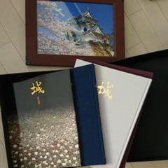 "Thumbnail of ""城 ユーキャン"""