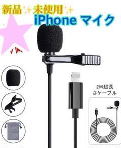 """Thumbnail of """"【コンパクトで使いやすい】iPhone lightning マイク ミニマイク"""""""