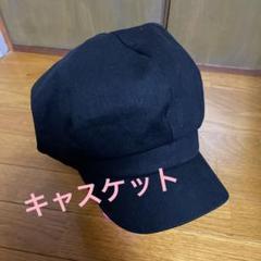 """Thumbnail of """"黒 キャスケット 帽子"""""""
