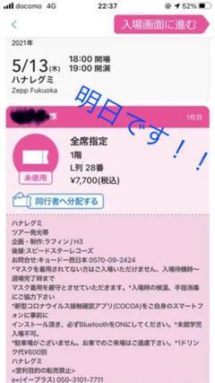 "Thumbnail of ""ハナレグミ  福岡 1枚"""