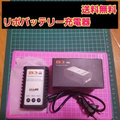 """Thumbnail of """"リポ バッテリー 充電器 2セル 3セル 用 ラジコン 電動ガン WPL D12"""""""