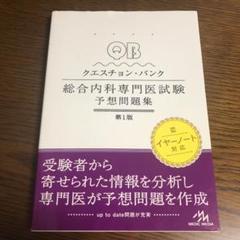 "Thumbnail of ""クエスチョン・バンク 総合内科専門医試験 予想問題集"""