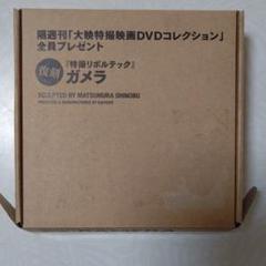 """Thumbnail of """"復刻ガメラ"""""""