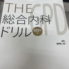 "Thumbnail of ""THE総合内科ドリル WEB版なし 裁断済"""