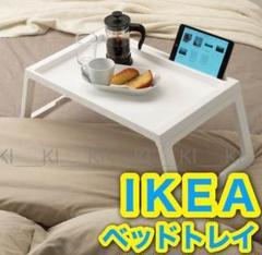 "Thumbnail of ""【新品未使用】IKEA♡人気ベッドトレイ【クリプスク/テレワーク/子供机】"""