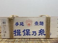 """Thumbnail of """"【あちこ♡様】揖保乃糸 《特級》新物 6kg 木箱入 120束"""""""