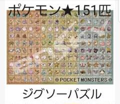 """Thumbnail of """"ポケットモンスター 初代 151匹ポケモン図鑑 ジグソーパズル"""""""
