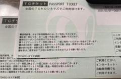 "Thumbnail of ""映画チケット TOHOシネマズ TCチケット 2枚"""
