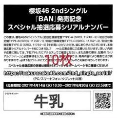 "Thumbnail of ""櫻坂46 シリアルナンバー 応募券 10枚"""